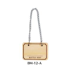 ボトル札 木製 1セット10枚入り BM-12-A ボトルキーパー|atta-v