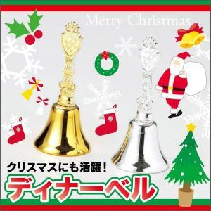 クリスマス ディナーベル クリスマスベル CB-94 呼び鈴...