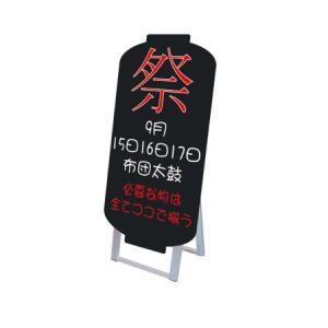ポップルスタンド看板シルエット CHO-L(大) 提灯形 ボードマーカー用|atta-v