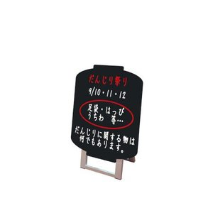 ポップルスタンド看板シルエット CHO-S(小) 提灯形 ボードマーカー用|atta-v