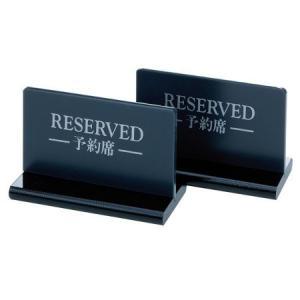 予約席サイン 案内 プレート T型・両面・ポリ塩化ビニル 「RESERVED」 黒 コンビ-10|atta-v