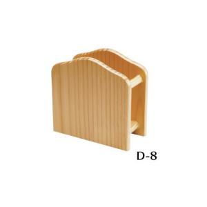 ナフキン立て ナフキンスタンド  木製 白木 D-8|atta-v