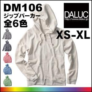 DALUC(ダルク) パーカー 男女兼用 無地 オーセンティックトライブレンドジップパーカー DM106 |atta-v
