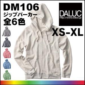 DALUC(ダルク) パーカー 無地 オーセンティックトライブレンドジップパーカー DM106 |atta-v