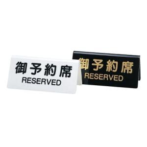 予約席サイン 案内 プレート A型・両面・ポリ塩化ビニル 「御予約席」 白・黒 DS-3|atta-v