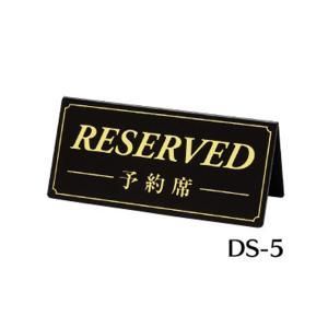 予約席サイン 案内 プレート A型・両面・ポリ塩化ビニル 「RESERVED」 黒 DS-5|atta-v