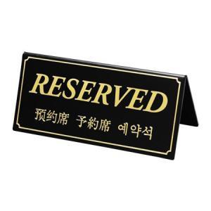 予約席サイン 案内 プレート A型・両面・ポリ塩化ビニル 「RESERVED」 黒 DS-5・B|atta-v