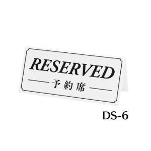 予約席サイン 案内 プレート A型・両面・ポリ塩化ビニル 「RESERVED」 白 DS-6|atta-v