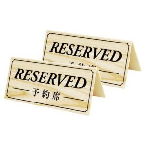 予約席サイン 案内 プレート A型・両面・ポリ塩化ビニル 「RESERVED」 白木 DS-7|atta-v