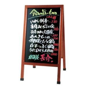 A型看板 (大) ブラックボード 木製 両面タイプ マーカー用 ES-1・B 立て看板 置き看板 店舗用 atta-v