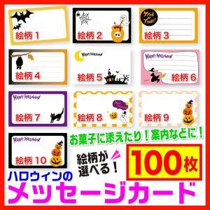ハロウィン メッセージカード 100枚 ハロウィングッズ 選べる絵柄 全10種|atta-v