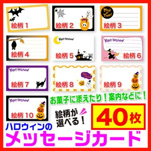 ハロウィン メッセージカード 40枚 ハロウィングッズ 選べる絵柄 全10種|atta-v