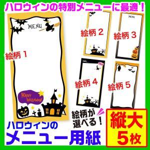 ハロウィン メニュー用紙 縦大 5枚 ハロウィングッズ 手書き 印刷用 Halloween 選べるデザイン5種|atta-v