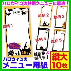 ハロウィン メニュー用紙 縦大 10枚 ハロウィングッズ 手書き 印刷用 Halloween 選べるデザイン5種|atta-v