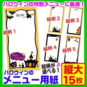 ハロウィン メニュー用紙 縦大 15枚 ハロウィングッズ 手書き 印刷用 Halloween 選べるデザイン5種|atta-v