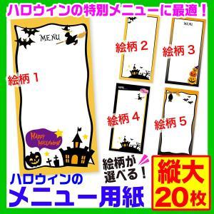 ハロウィン メニュー用紙 縦大 20枚 ハロウィングッズ 手書き 印刷用 Halloween 選べるデザイン5種|atta-v