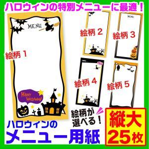 ハロウィン メニュー用紙 縦大 25枚 ハロウィングッズ 手書き 印刷用 Halloween 選べるデザイン5種|atta-v