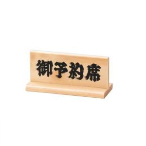 予約席サイン 案内 プレート T型・両面・木製 「御予約席」 黒・白木 木理-5|atta-v