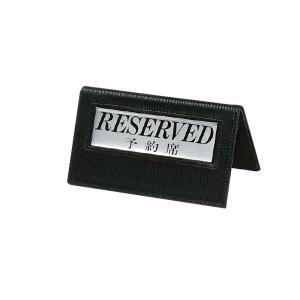 予約席サイン 案内 プレート A型・両面・ポリ塩化ビニル 「RESERVED」 黒・緑・茶・赤 MS-202|atta-v