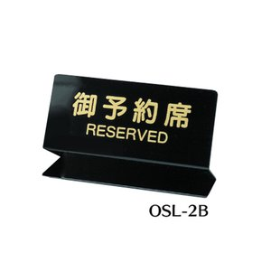 予約席サイン 案内 プレート Z型・片面・ポリ塩化ビニル 「御予約席」 黒 OSL-2B |atta-v
