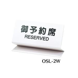 予約席サイン 案内 プレート Z型・片面・ポリ塩化ビニル 「御予約席」 白 OSL-2W|atta-v