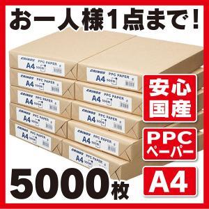 コピー用紙 A4W 1箱5000枚入 日本クリノス PPCペーパー インクジェットプリンタ用紙 レーザープリンタ用紙