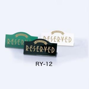 予約席サイン 案内 プレート L型・片面・アクリル 「RESERVED」 ブラック・ホワイト・グリーン RY-12|atta-v