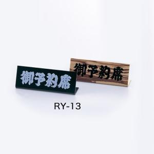 予約席サイン 案内 プレート L型・片面・アクリル 「御予約席」 ブラック・木目 RY-13|atta-v