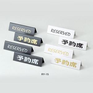 予約席サイン 案内 プレート A型・両面・アクリル 「表:予約席 裏:RESERVED」 黒・白  RY-15|atta-v