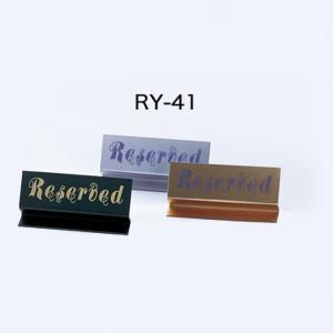 予約席サイン 案内 プレート Z型・片面・アクリル 「RESERVED」 ブラック・ゴールド・シルバー RY-41|atta-v