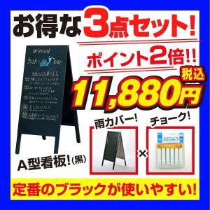A型看板 お得な3点セット カラー黒板 ブラック  x 看板用雨カバー x チョーク