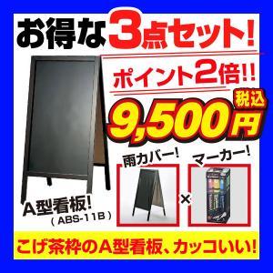 A型看板 お得な3点セット ブラックボードA型看板 x 看板用雨カバー x マーカー