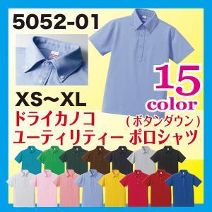5.3オンス ドライカノコ ユーティリティーポロシャツ (ボタンダウン) 5052-01 男女兼用 無地 XS〜XL|atta-v