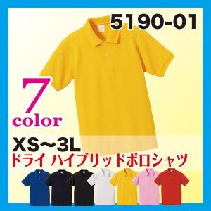 6.2オンス ドライ ハイブリッドポロシャツ ドライポロシャツ 5090-01 男女兼用 無地 XS〜3L|atta-v