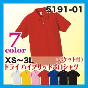 6.2オンス ドライ ハイブリッドポロシャツ (ポケット付) ドライポロシャツ 5191-01 男女兼用 無地 XS〜3L|atta-v