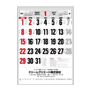 名入れ カレンダー (300冊) 名入れ壁掛けカレンダー 文字月表(メモ付) 売れ筋No.1 VF-179