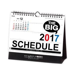 名入れ カレンダー (100冊) 名入れ卓上カレンダー ビッグスケジュール 売れ筋No.3 VF-540
