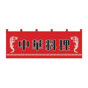 のれん 中華料理 W1700xH600mm 天竺木綿・共チチ仕立て 1125|atta-v