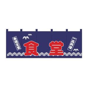 のれん 食堂 W1700xH600mm 天竺木綿・共チチ仕立て 1128|atta-v