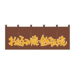のれん お好み焼き・鉄板焼 W1700xH600mm 天竺木綿・共チチ仕立て 1129|atta-v