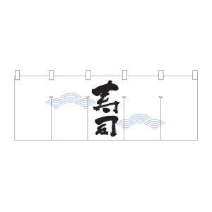 のれん 寿司 W1700xH600mm 天竺木綿・共チチ仕立て 1132|atta-v