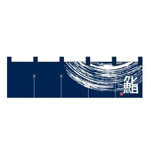 綿のれん(ショートタイプ) 鮨 W1700xH450mm 天竺木綿・共チチ仕立て 7811|atta-v