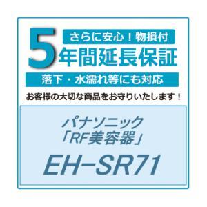 【物損付5年延長保証のお申込】 パナソニック RF美容器 EH-SR71用(※商品と同時購入に限ります。)|attack-akiba