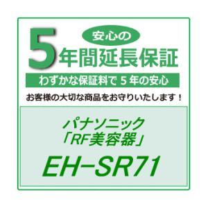 【家電5年延長保証のお申込】 パナソニック RF美容器 EH-SR71 用(※商品と同時購入に限ります。)|attack-akiba