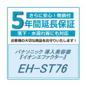 【物損付5年延長保証のお申込】 パナソニック 導入美容器 「イオンエフェクター」 EH-ST76 用(※商品と同時購入に限ります。)|attack-akiba