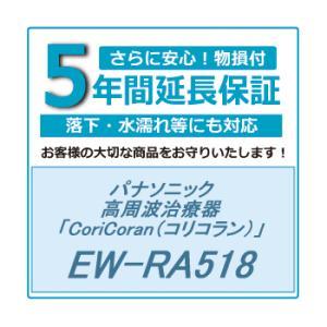 【物損付5年延長保証のお申込】 パナソニック 高周波治療器 EW-RA518 用(※商品と同時購入に限ります。)|attack-akiba