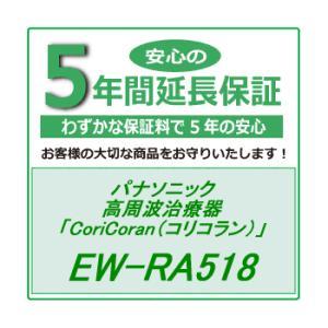 【家電5年延長保証のお申込】 パナソニック 高周波治療器 EW-RA518 用(※商品と同時購入に限ります。)|attack-akiba