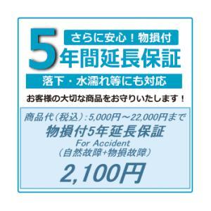 【物損付5年延長保証のお申込】 物損付・延長保証対象商品 〔商品代:5,000円〜22,000円まで〕 用(※商品と同時購入に限ります。)|attack-akiba