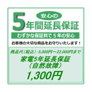 【家電5年延長保証のお申込】 延長保証対象商品 〔商品代:5,000円〜22,000円まで〕 用(※商品と同時購入に限ります。)|attack-akiba