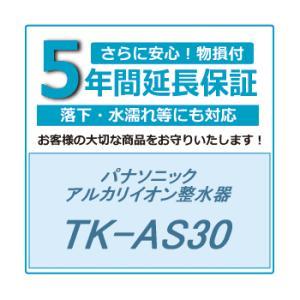 【物損付5年延長保証のお申込】 パナソニック アルカリイオン整水器 TK-AS30 用(※商品と同時購入に限ります。)|attack-akiba